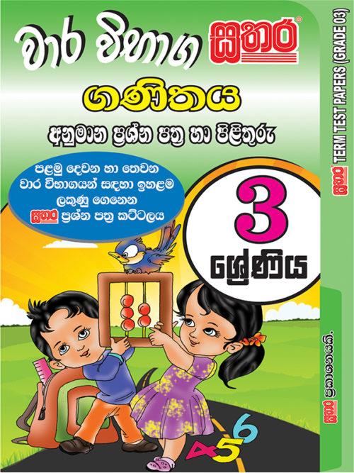 Grade 3 | Sathara Publishers