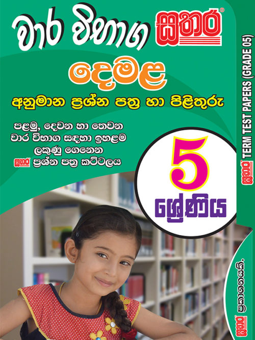 Sinhala Term Test Papers – Grade 5 – Sathara Publishers