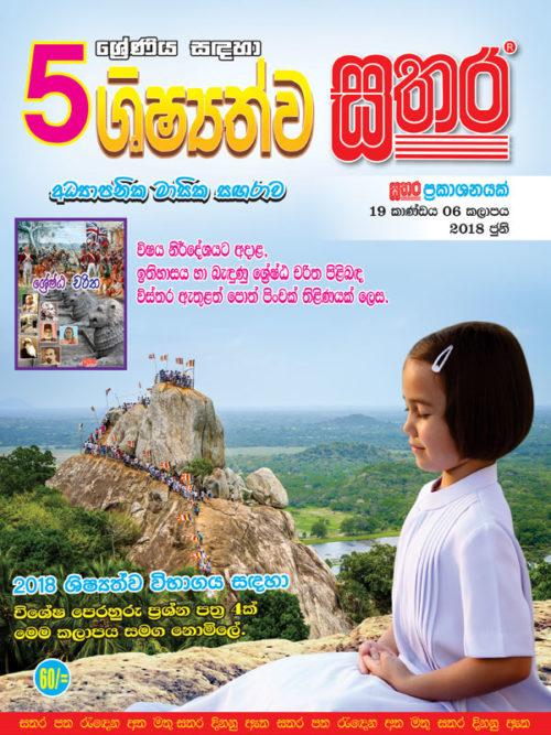 Grade 5 | Sathara Publishers