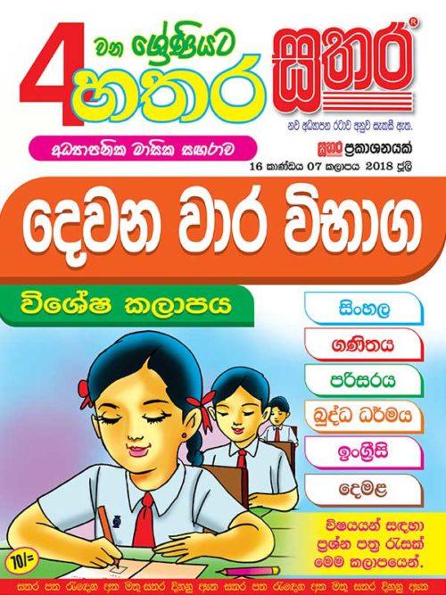 Grade 4 | Sathara Publishers