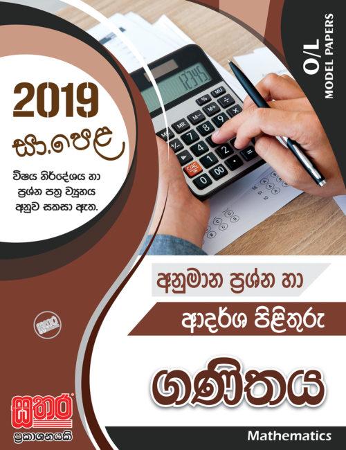 Grade 11 | Sathara Publishers